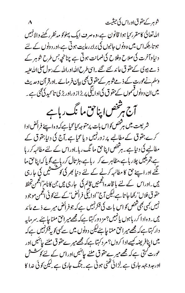 Shohar_ke_Huqooq_Urdu_2