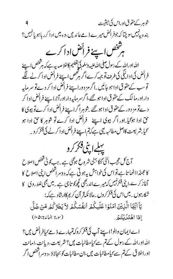 Shohar_ke_Huqooq_Urdu_3