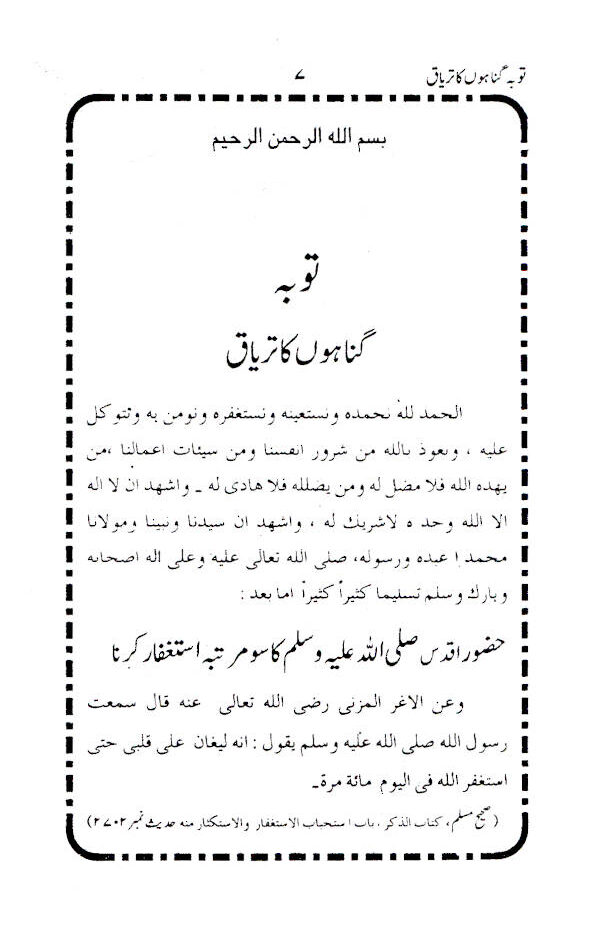 Tauba_Gunahon_ka_Taryaaq_Urdu_1
