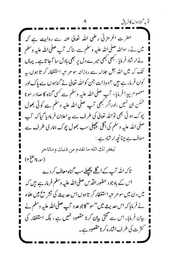 Tauba_Gunahon_ka_Taryaaq_Urdu_2