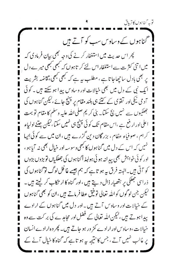 Tauba_Gunahon_ka_Taryaaq_Urdu_3