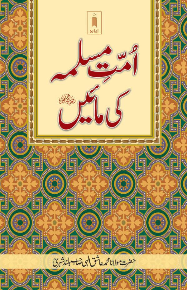 Ummat-E-Muslima Ki Maein
