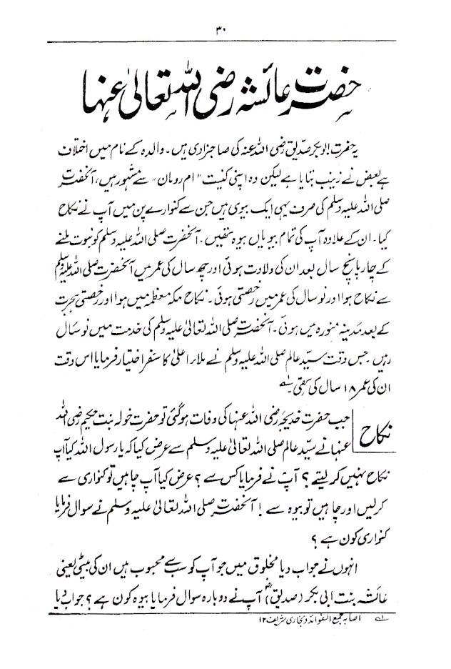 Ummate_Muslima_ki_Maein_Urdu_2