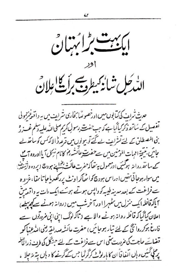 Ummate_Muslima_ki_Maein_Urdu_3