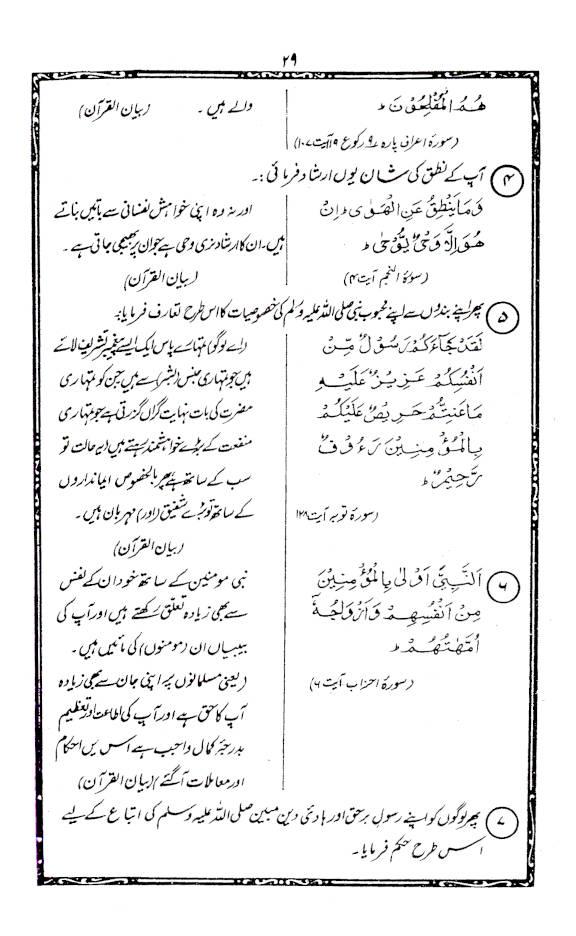 Uswa-e-Rasool-e-Akram_Urdu_2