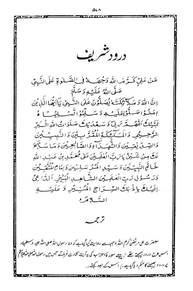 Uswa-e-Rasool-e-Akram_Urdu_3
