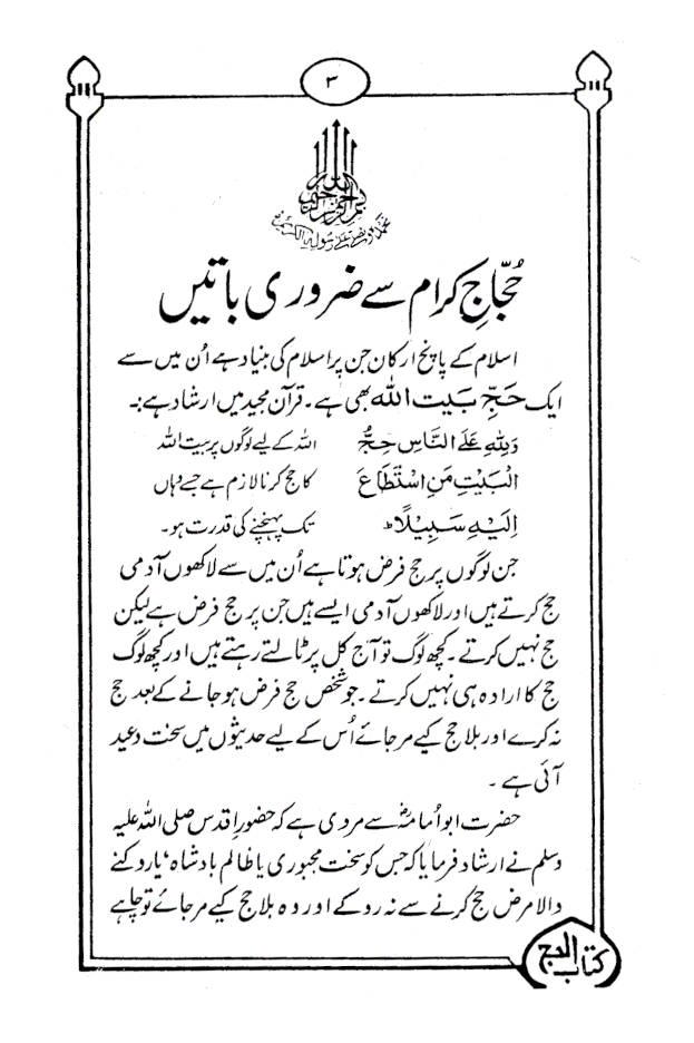 kitabul_Haj_Urdu_1