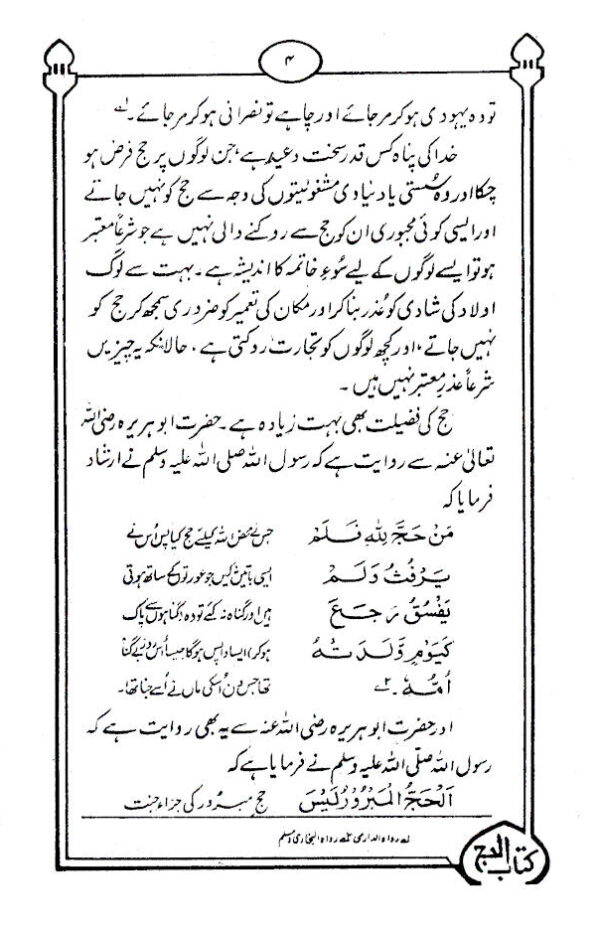 kitabul_Haj_Urdu_2