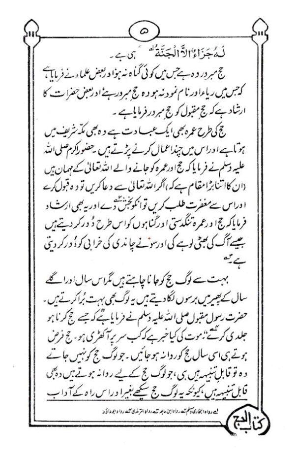 kitabul_Haj_Urdu_3