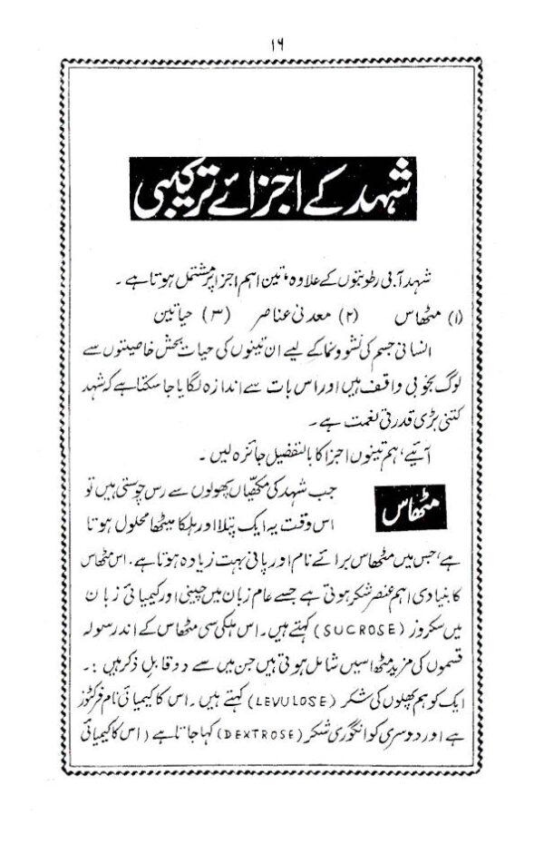 shehad_urdu_1