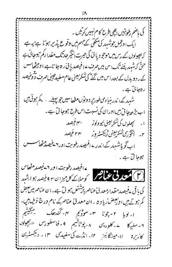 shehad_urdu_3