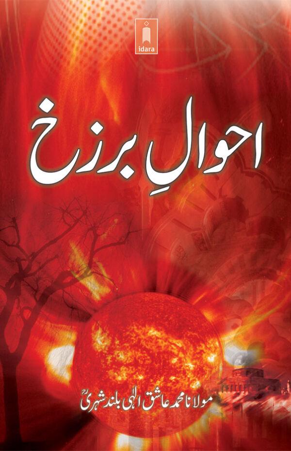 Ahwale_Barzakh_Urdu