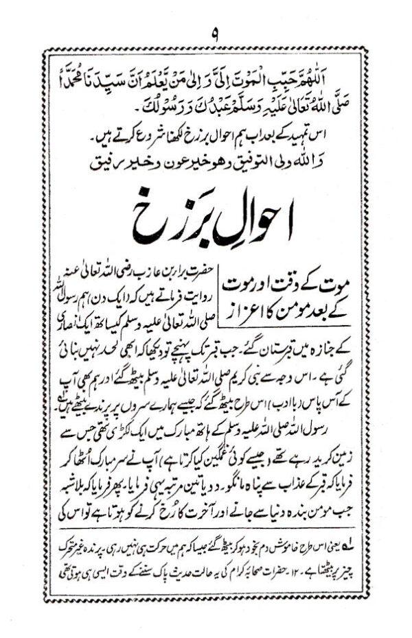 Ahwale_Barzakh_Urdu_1