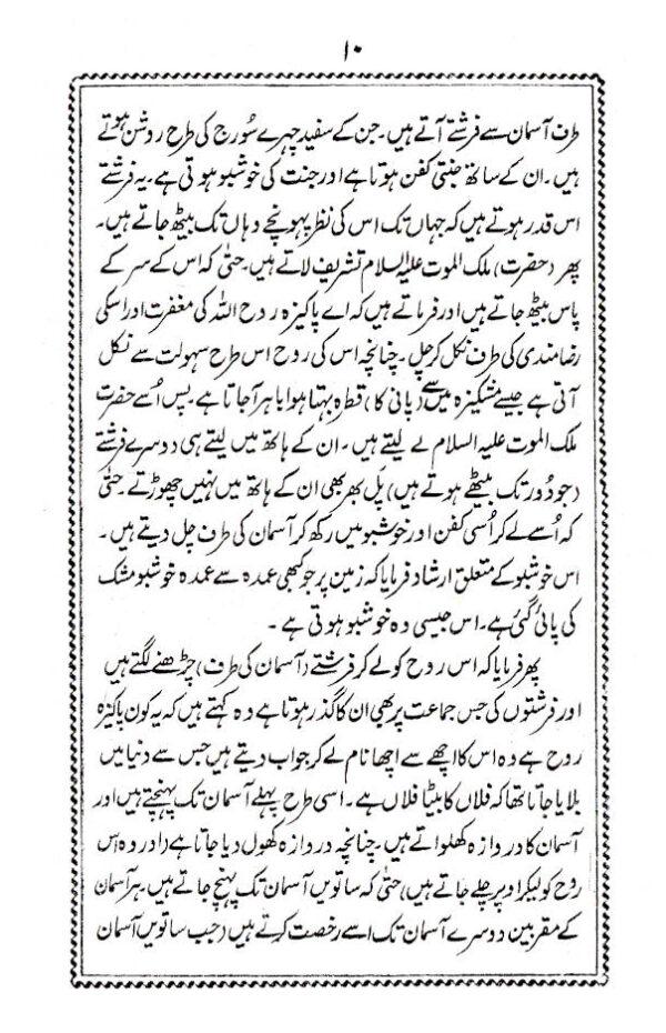 Ahwale_Barzakh_Urdu_2