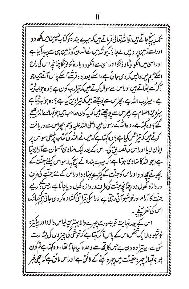 Ahwale_Barzakh_Urdu_3