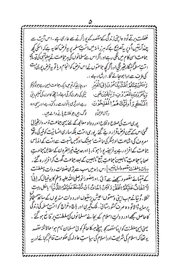 Dawat_wa_Tabligh_ka_Taarruf_3