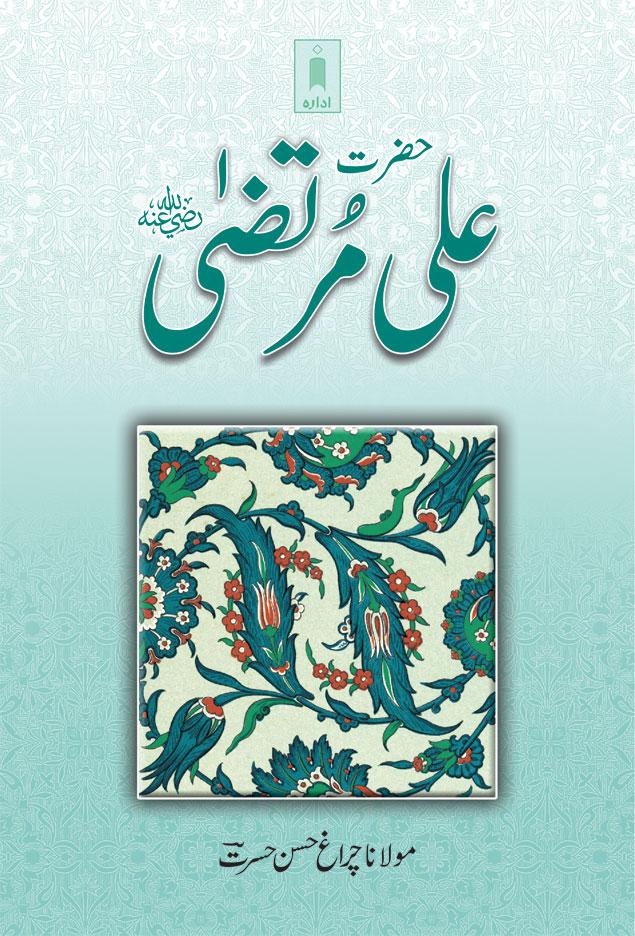 Hazrat_Ali_Urdu