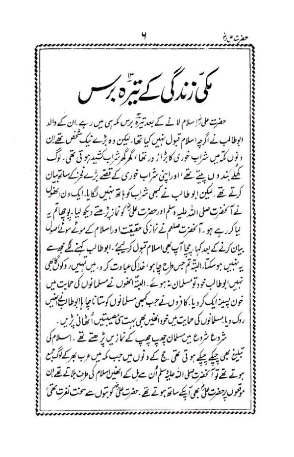 Hazrat_Ali_Urdu_1