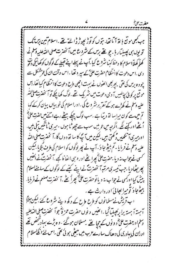 Hazrat_Ali_Urdu_2