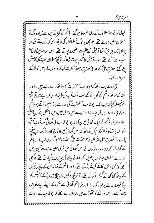 Hazrat_Ali_Urdu_3