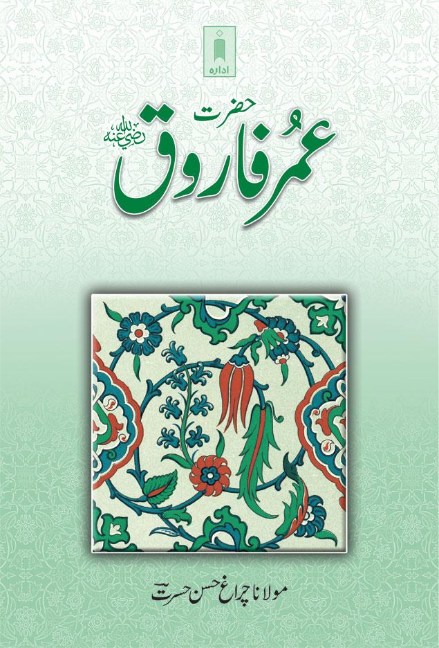 Hazrat_Umar_Urdu