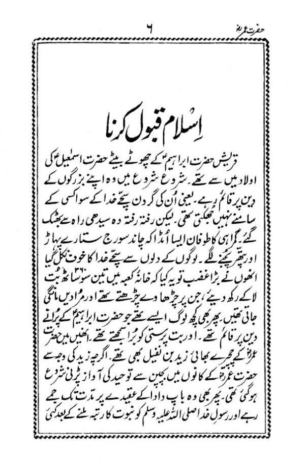 Hazrat_Umar_Urdu_1