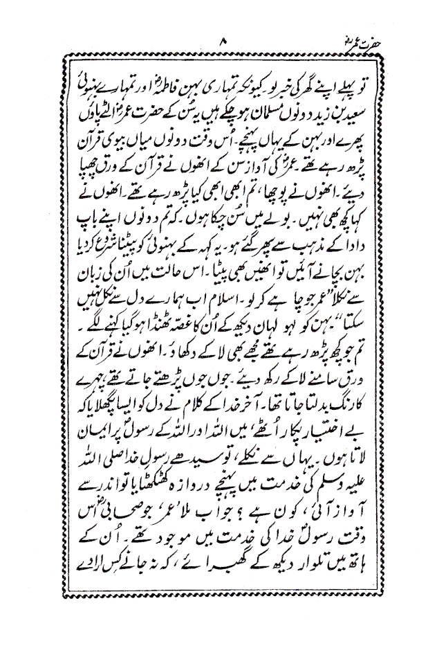 Hazrat_Umar_Urdu_3