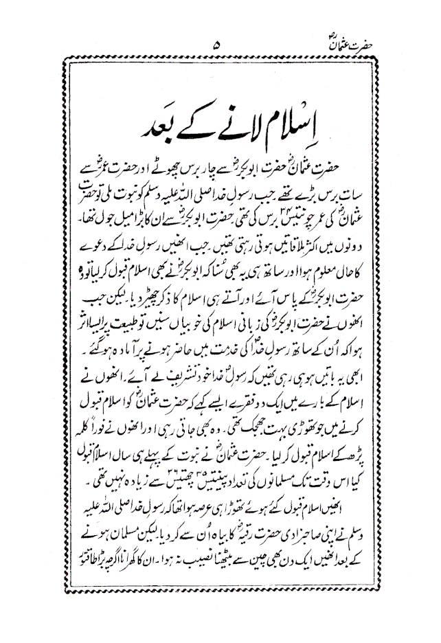 Hazrat_Usman_Urdu_1