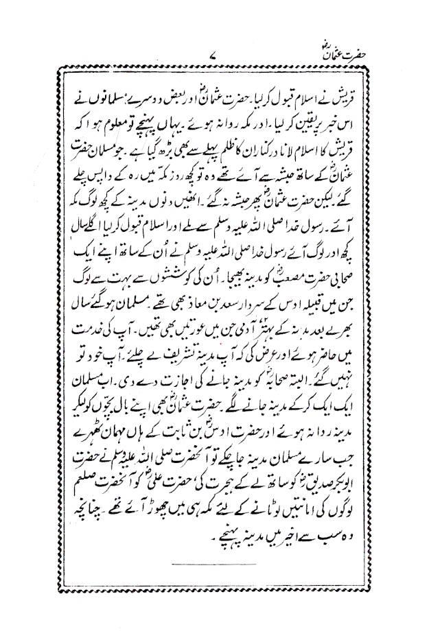 Hazrat_Usman_Urdu_3