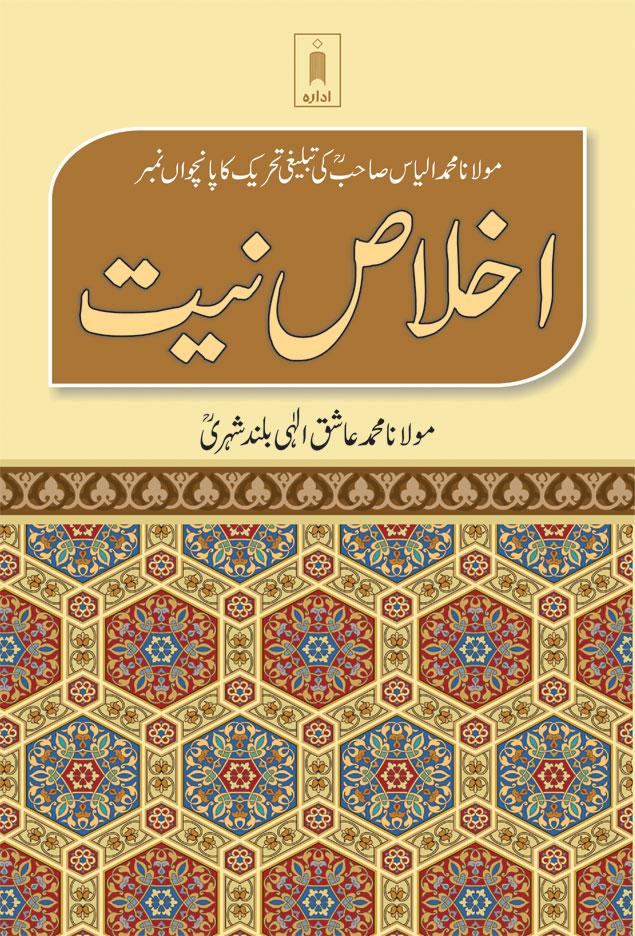 Ikhlas_e_Niyat_Urdu
