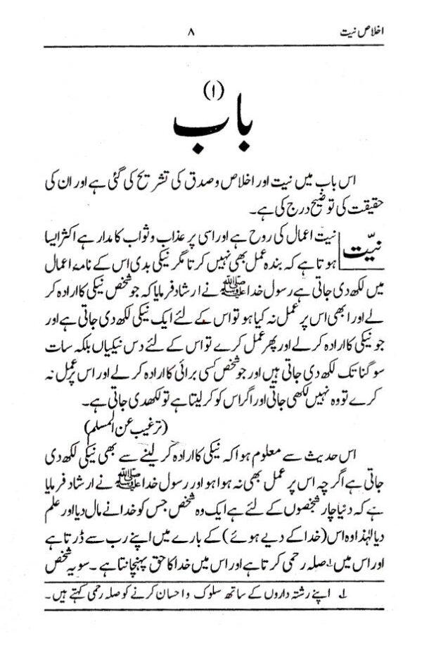 Ikhlas_e_Niyat_Urdu_1