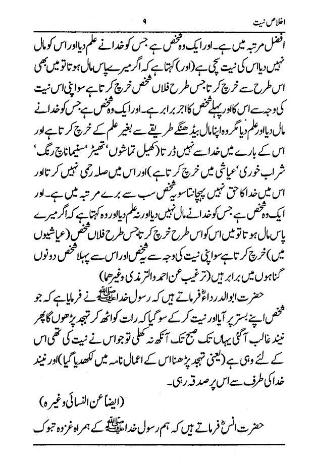 Ikhlas_e_Niyat_Urdu_2