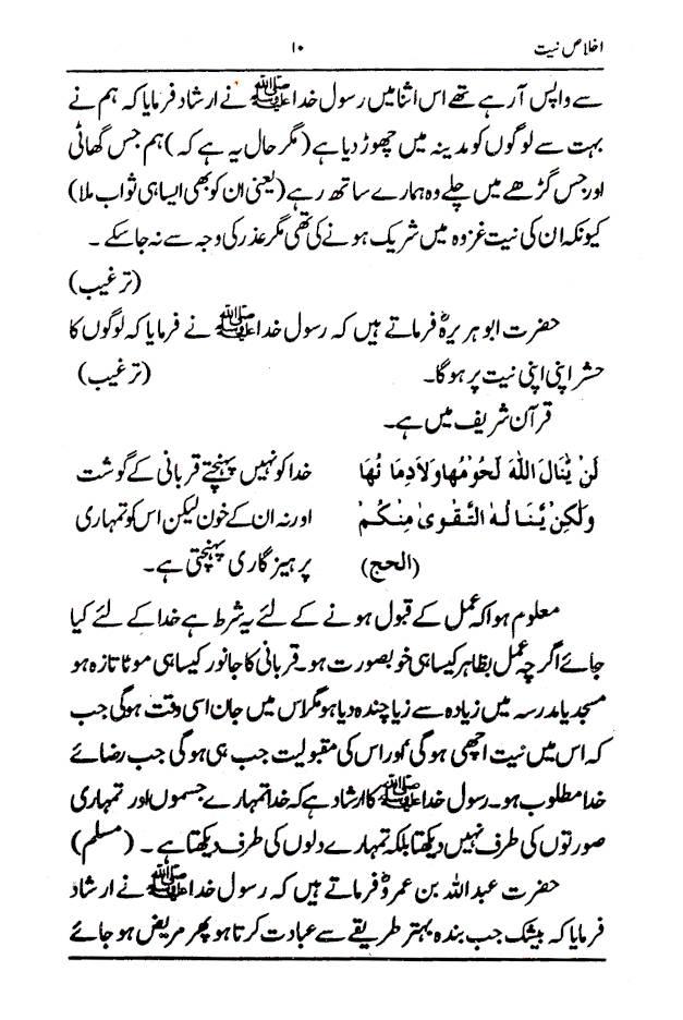 Ikhlas_e_Niyat_Urdu_3