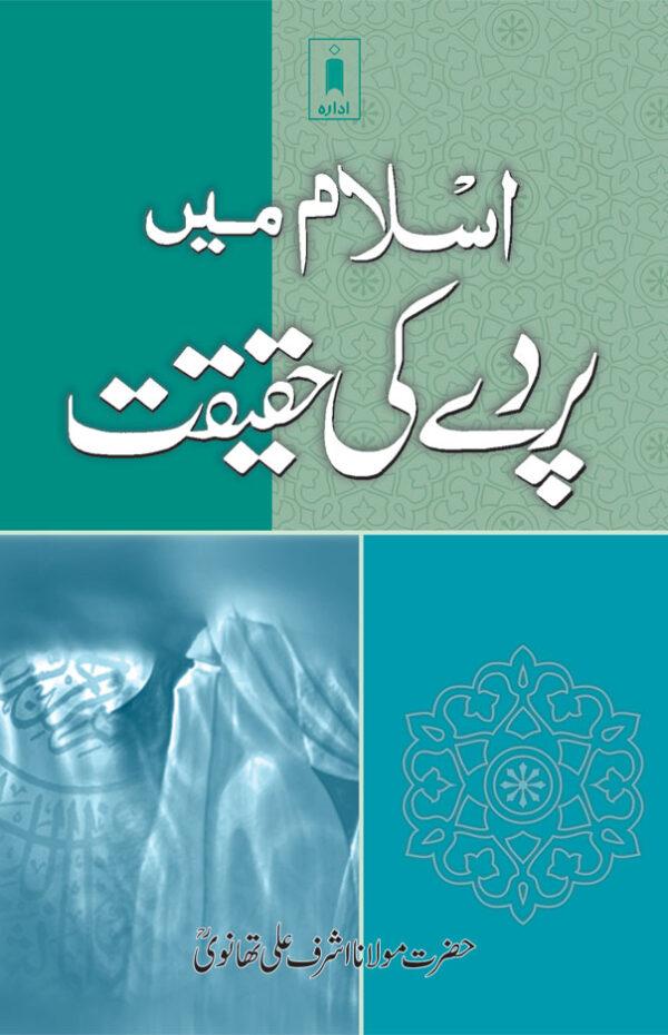 Islam Main Parde Ki Haqeeqat