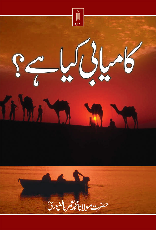 Kamyabi_Kiya_Hai_Urdu