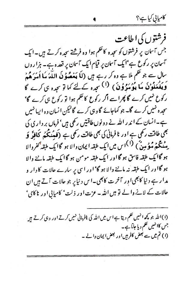 Kamyabi_Kiya_Hai_Urdu_1