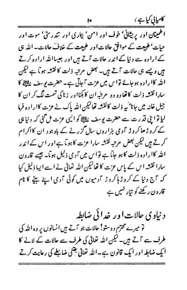 Kamyabi_Kiya_Hai_Urdu_2