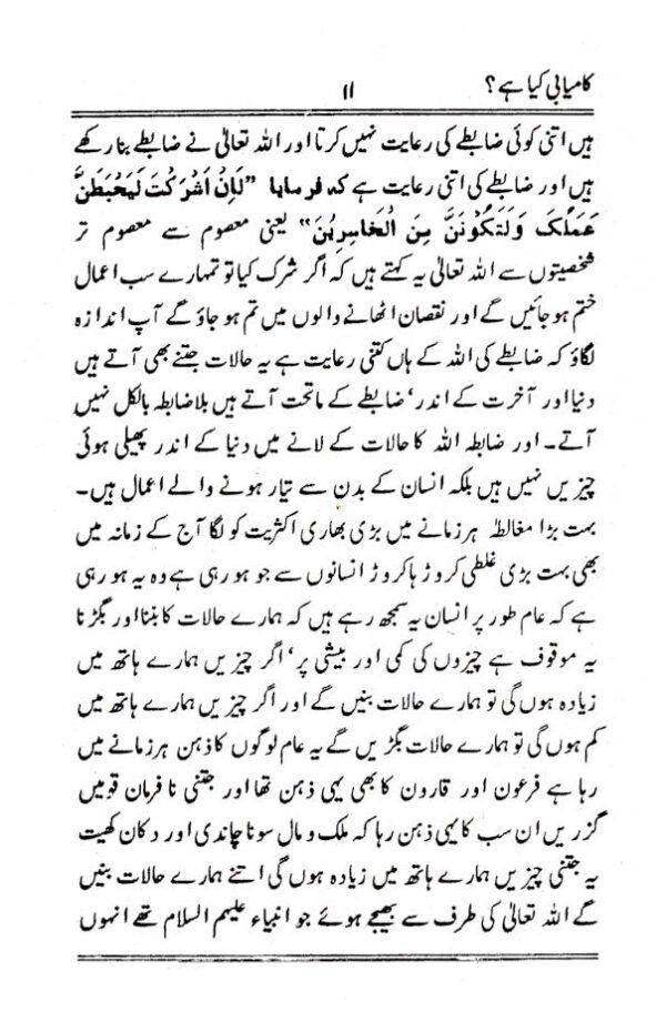 Kamyabi_Kiya_Hai_Urdu_3