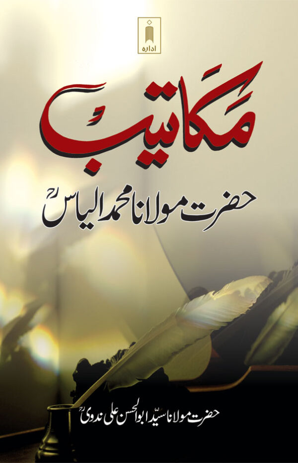 Makateeb_ML_Ilyas_Urdu-2