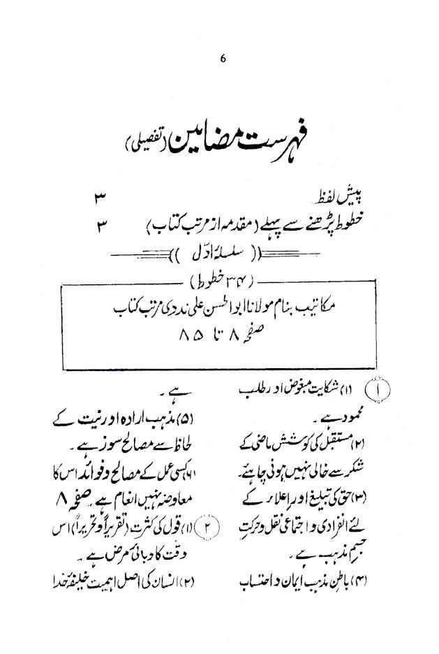 Makateeb_ML_Ilyas_Urdu-2_1