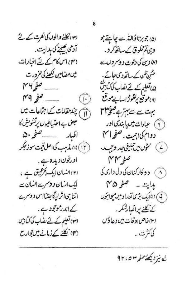 Makateeb_ML_Ilyas_Urdu-2_3