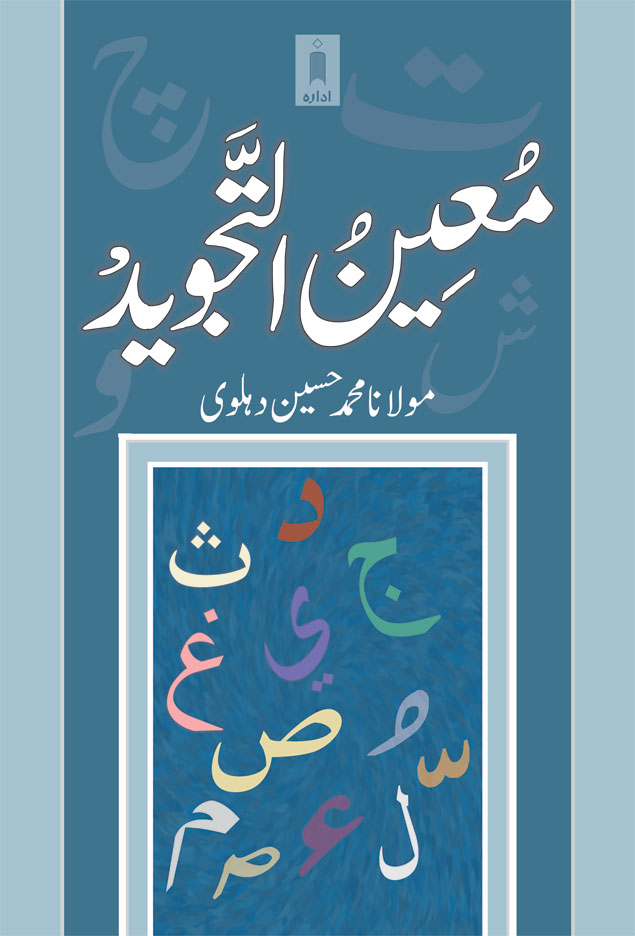 Moinut_Tajweed_Urdu-2