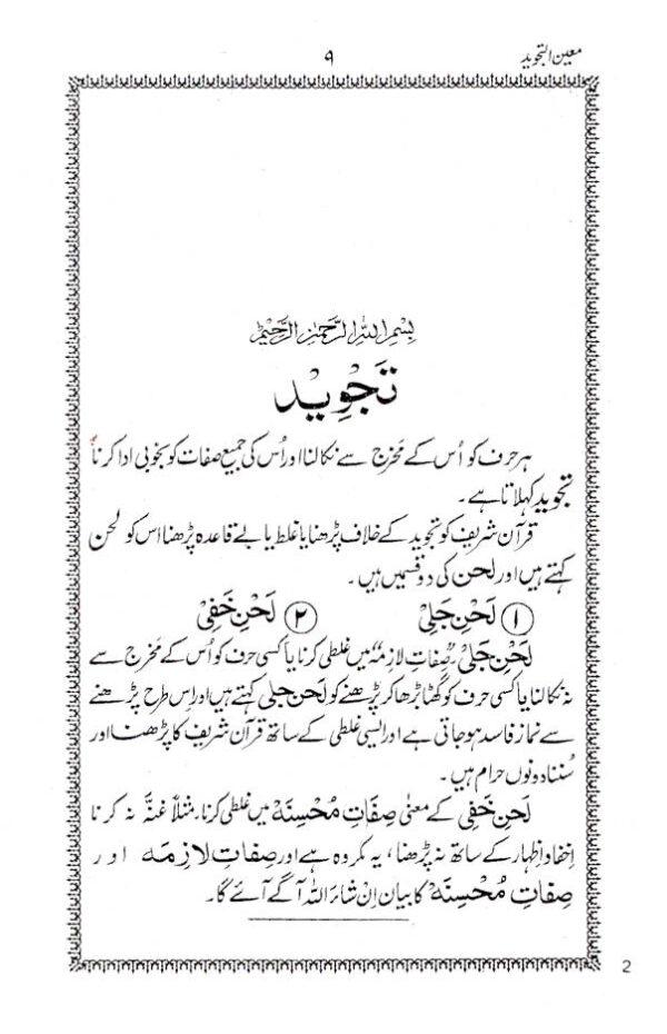 Moinut_Tajweed_Urdu-2_1