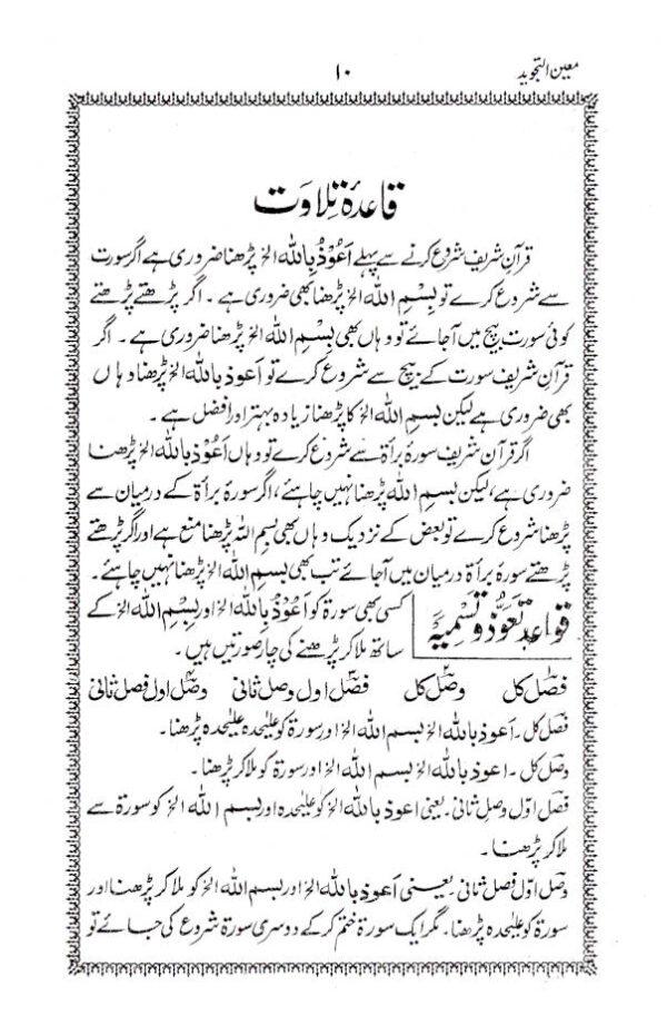 Moinut_Tajweed_Urdu-2_2