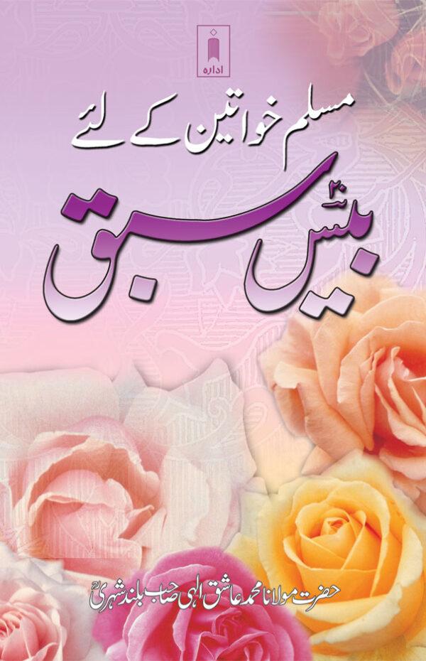 Muslim Khawateen Ke Liye Bees Sabaq