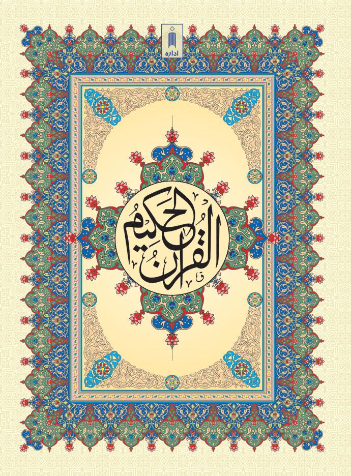Quran-126-A