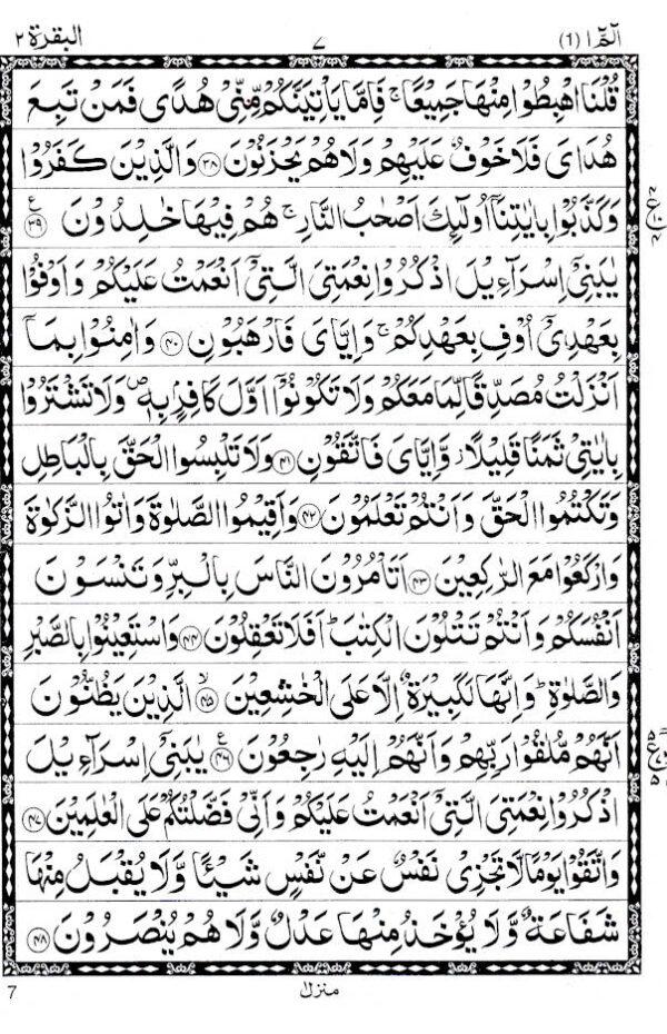 Quran-126-A_1