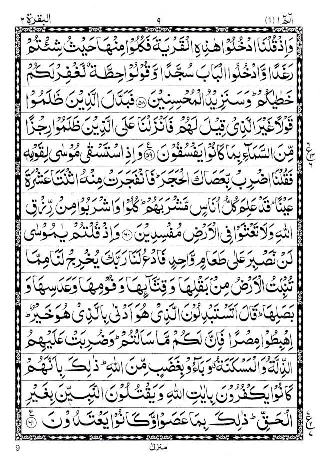 Quran-126-A_2