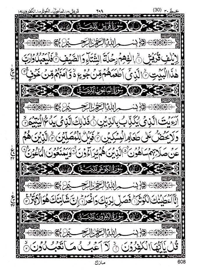 Quran-126-A_3