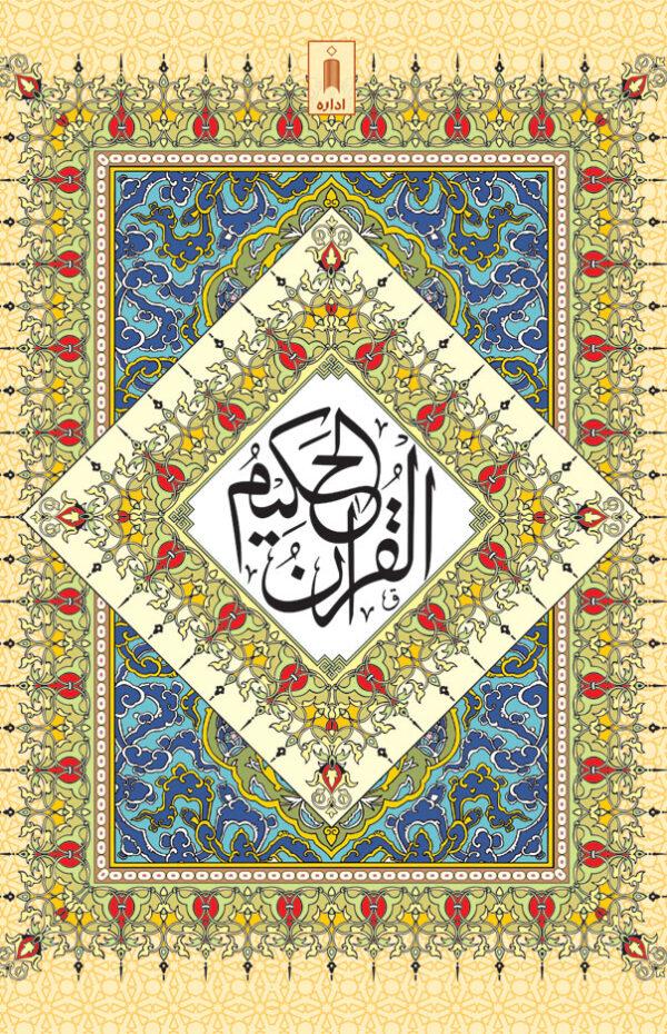 Quran Ref. 3